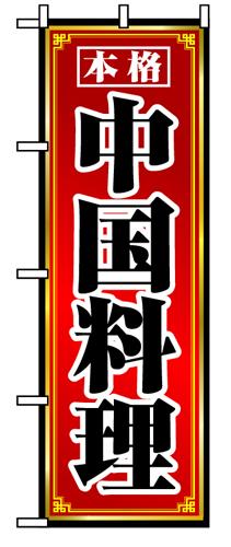 のぼり 8095 本格中国料理