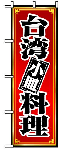 のぼり 8096 台湾料理小皿
