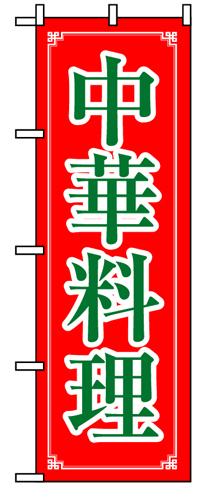 のぼり 8106 中華料理