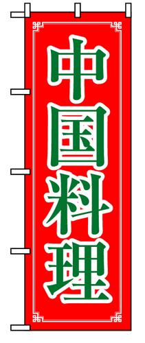 のぼり 8107 中国料理