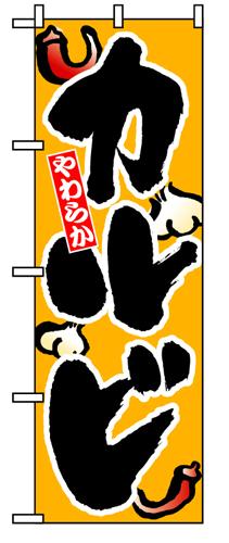 のぼり 8119 カルビ