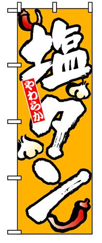 のぼり 8127 塩タン