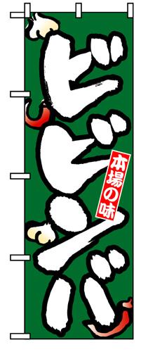 のぼり 8129 ビビンバ