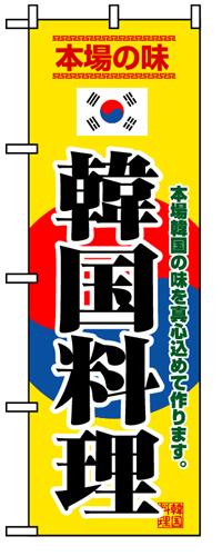 のぼり 8132 韓国料理