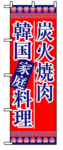 のぼり 8133 炭火焼肉韓国家庭料理
