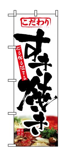 のぼり 1321 すき焼き