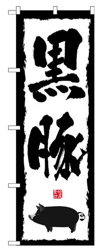 のぼり 1323 黒豚