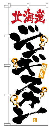のぼり 2346 激旨北海道ジンギスカン