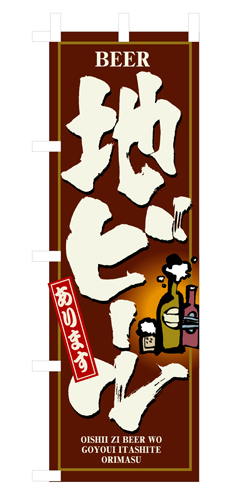 のぼり 3170 地ビール