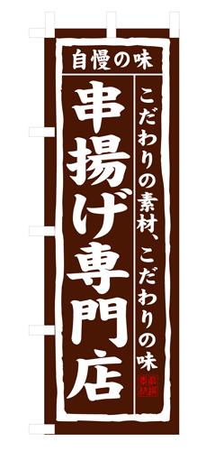 のぼり 3172 串揚げ専門店