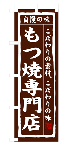 のぼり 3173 もつ焼専門店