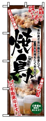 のぼり 5018 串写真焼鳥フルカラー