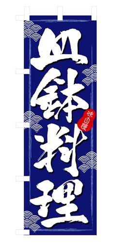 のぼり 3164 皿鉢料理(さわち料理)