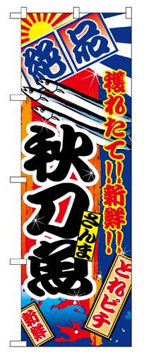 のぼり 2665 秋刀魚
