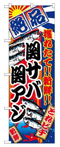 のぼり 2666 関サバ関アジ