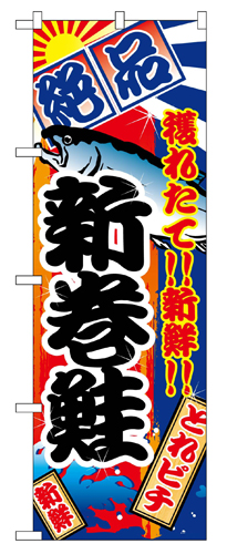 のぼり 2669 新巻鮭