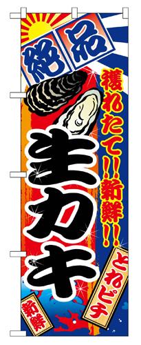 のぼり 2681 生カキ