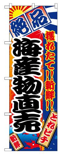 のぼり 2684 海産物直売