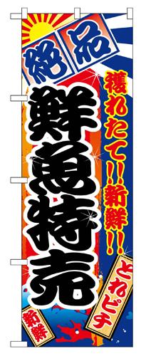 のぼり 2685 鮮魚特売