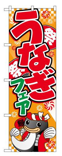 のぼり 5024 うなぎフェア(イラスト)