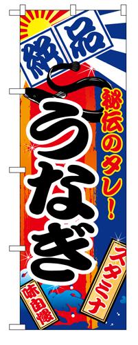 のぼり 5025 うなぎ
