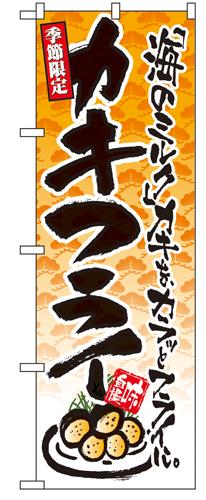 のぼり 4608 カキフライ