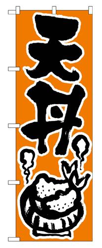 のぼり 624 天丼