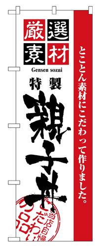 のぼり 2424 厳選素材親子丼