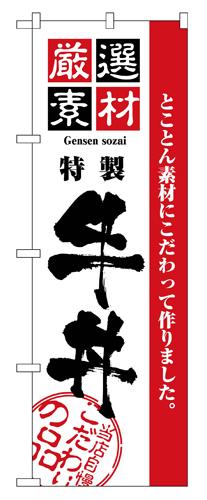 のぼり 2425 厳選素材牛丼