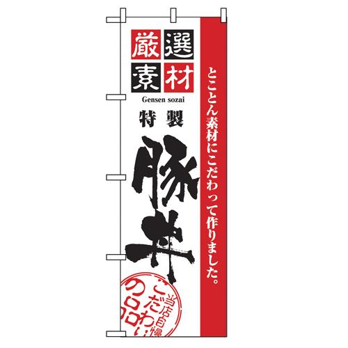 のぼり 2428 厳選素材豚丼