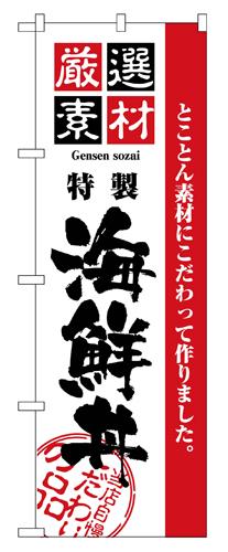 のぼり 2438 厳選素材海鮮丼