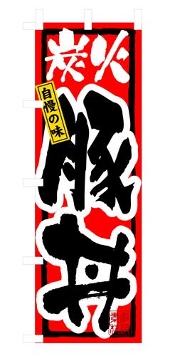 のぼり 3198 炭火豚丼