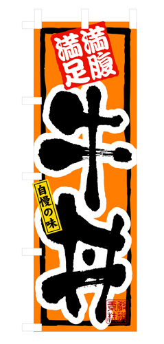 のぼり 3199 牛丼