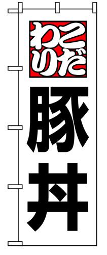 のぼり 8145 豚丼