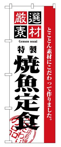 のぼり 2641 厳選素材焼魚定食