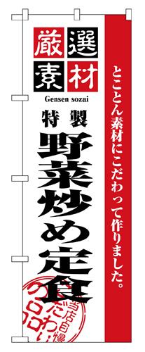 のぼり 2642 厳選素材野菜炒め定食