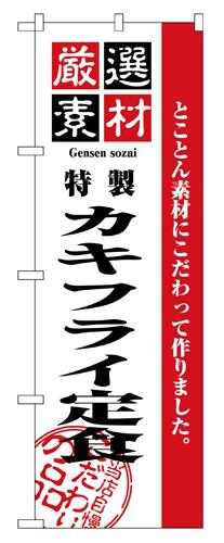 のぼり 2643 厳選素材カキフライ定食