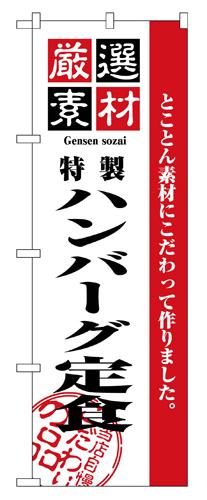 のぼり 2644 厳選素材ハンバーグ定食