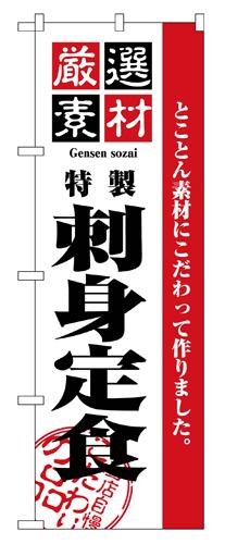 のぼり 2646 厳選素材刺身定食