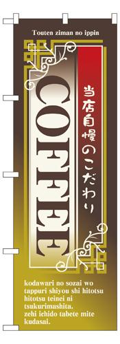 のぼり 7430 COFFEE