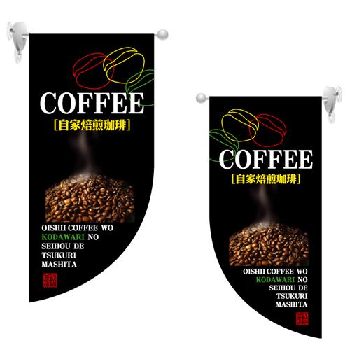 ミニRのぼり 4008 COFFEE