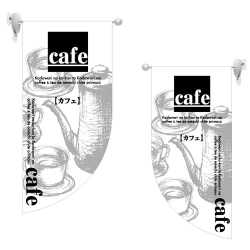 ミニRのぼり 4019 cafe