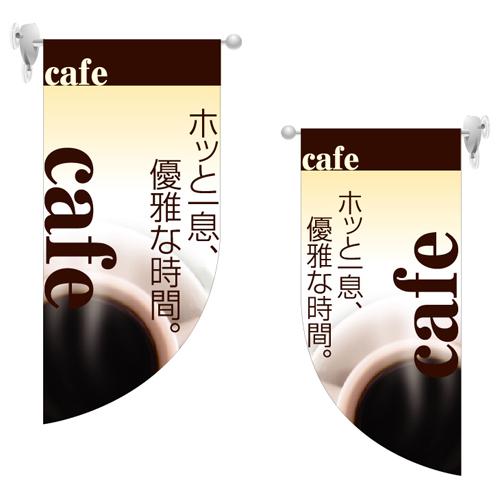ミニRのぼり 4020 cafe