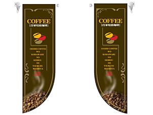 ミドルRのぼり 6007 COFFEE