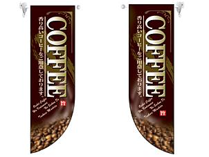 ミドルRのぼり 6008 COFFEE