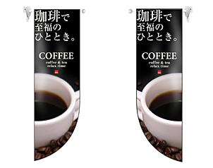ミドルRのぼり 6050 COFFEE