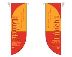 ミドルRのぼり 6024 LUNCH1