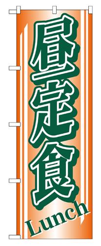 のぼり 728 昼定食