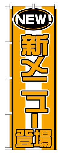 のぼり 570 新メニュー登場
