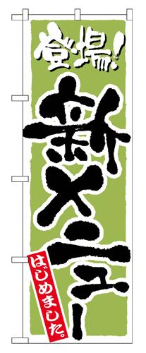 のぼり 2159 新メニュー(和食)